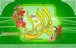 ولادت با سعادت حضرت زهرا(سلام الله علیها) تبریک و تهنیت باد