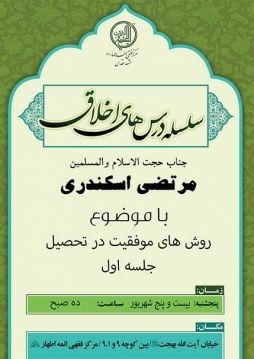 سلسه درس های اخلاقی جناب حجت الاسلام اسکندری