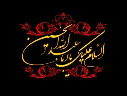 سخنرانی حجت الاسلام والمسلمین نظری منفرد پيرامون شخصيت حضرت سکينه بنت الحسين(ع) 94/9/27