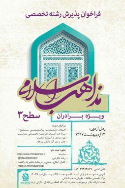 پذیرش طلبه سطح سه در مركزتخصصی مطالعات تطبیقی مذاهب اسلامی مشهد