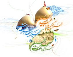 تبریک میلاد امام حسین(ع) و  حضرت امام سجاد(ع) و حضرت ابوالفضل(ع)