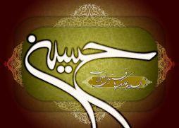 پژوهش و گفتاری پیرامون حضرت رقیه بنت الحسین(ع)