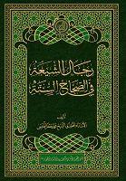 معرفي کتاب «رجال الشيعة في الصِّحاح الستّة»