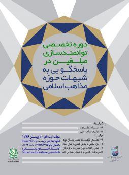 دوره تخصصی پاسخگوئی به شبهات حوزه مذاهب اسلامی