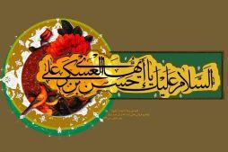 شهادت امام حسن عسکری(ع) تسلیت و تعزیت باد