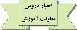 لیست عناوین درسی سطوح عالی مرکز فقهی ائمه اطهار ( علیهم السلام)