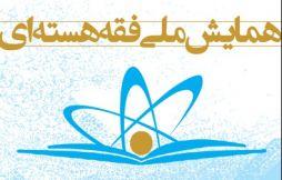 همایش ملی فقه هسته ای با سخنرانی حضرت آیت الله حاج شیخ محمد جواد فاضل لنکرانی(مد ظله)
