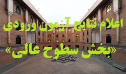 اعلام نتايج آزمون ورودي «سطوح عالي» مرکز فقهي ائمه اطهار(ع)