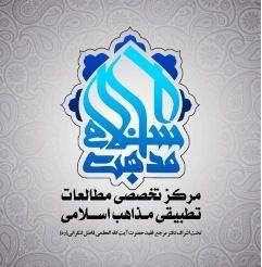 ثبت نام دومین دوره رشته مذاهب اسلامی