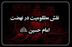 نقش مظلوميت در نهضت امام حسين(ع)