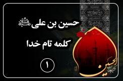 حسين بن علي(ع) کلمه تام خدا(1)