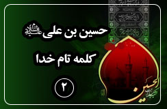 حسين بن علي(ع) کلمه تام خدا(2)