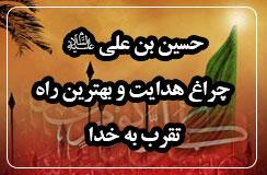حسين بن علي(ع) چراغ هدايت و بهترين راه تقرب به خدا