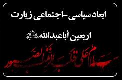 ابعاد سياسي-اجتماعي زيارت اربعين أباعبدالله(ع)