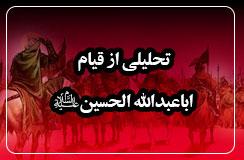 تحليلي از قيام اباعبدالله الحسين(ع)