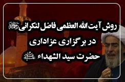 روش آيت الله العظمي فاضل لنکراني(ره) در برگزاري عزاداري حضرت سيد الشهداء(ع)