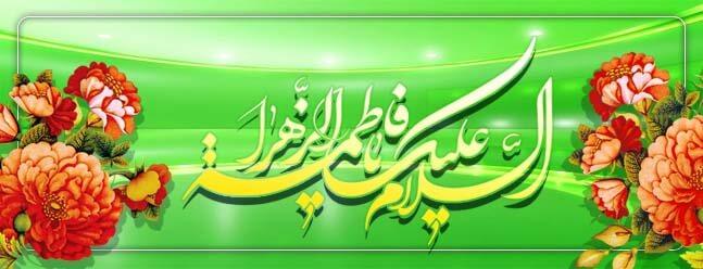 ولادت حضرت زهرا(سلام الله عليها) تبريک و تهنيت باد