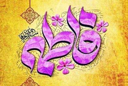 ولادت با سعادت صديقه طاهره، حضرت فاطمه زهرا(س) تبريک و تهنيت باد