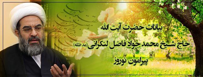 بیانات حضرت آیت الله فاضل لنکرانی(دامت برکاته) پیرامون نوروز