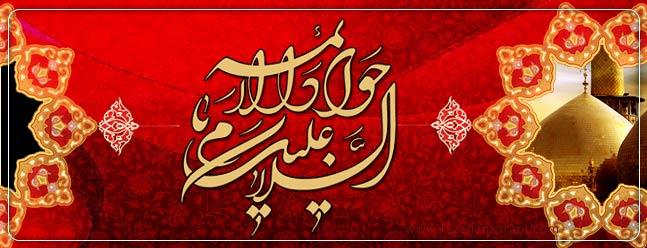 شهادت امام محمد تقي، حضرت جواد الائمه(ع) تسليت و تعزيت باد