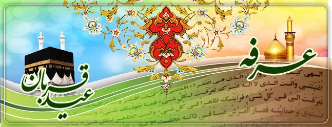 روز عرفه و عيد قربان؛ هنگام عنايت ويژه خداوند به بندگان و جشن رهيدگی از اسارت نفس