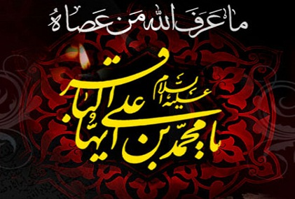 شهادت جانسوز امام محمد باقر(ع) تسليت و تعزيت باد