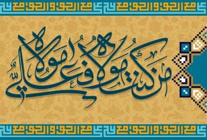 عيد سعيد غدير خم؛ عيد پرافتخار ولايت اميرالمؤمنين(ع) تبريک و تهنيت باد