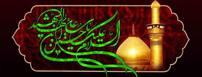 امام حسین (ع) اور آپ کے با وفا اصحاب کے شہادت کے ایام تسلیت باد