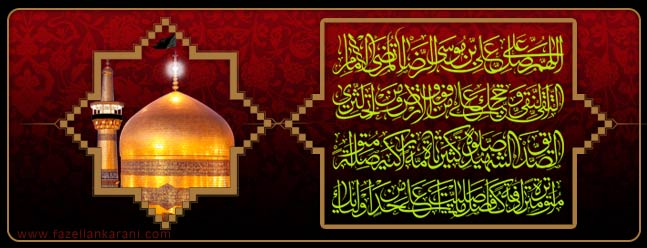 شهادت جانسوز ثامن الحجج؛ حضرت علي بن موسي الرضا(ع) تسليت و تعزيت باد