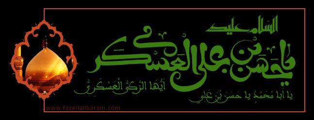 شہادت امام حسن العسکری علیہ السلام کی مناسبت سے تسلیت عرض کرتے ہیں