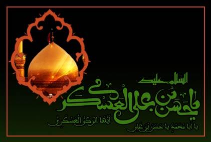 شهادت امام حسن عسکری(عليه السلام) تسليت و تعزيت باد