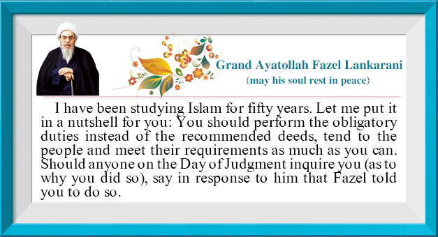 Ethical Advice by the Great Religious Authority, Late Grand Ayatollah Fazel Lankarani (may his soul rest in peace)