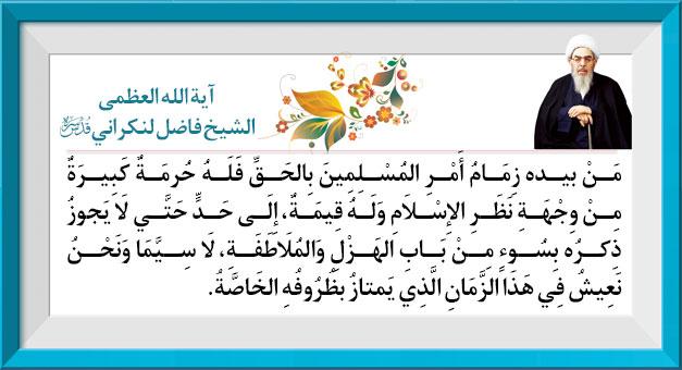 ارشادات اخلاقية للمرجع فقيد عالم التشيع اية الله العظمى الشيخ الفاضل اللنكراني(قدس سره الشريف)