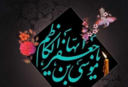 امام موسی کاظم (ع) کی شہادت پر تسلیت عرض کرتے ہیں