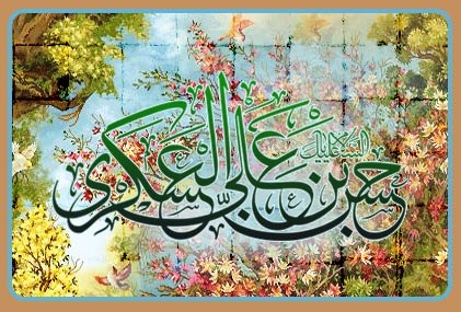 ولادت با سعادت امام حسن عسکری(علیه السلام) تبریک و تهنیت باد