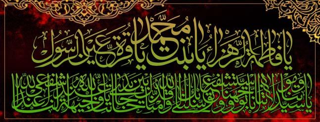 شهادت صديقه طاهره؛ حضرت زهرای مرضيه(سلام الله عليها) تسليت و تعزيت باد