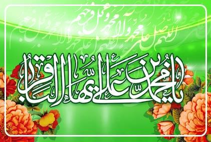 ولادت با سعادت امام محمد باقر(ع) تبريک و تهنيت باد