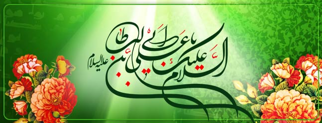 حضرت امام محمد تقی جواد آئمہ (علیہ السلام ) کی روز ولادت مبارک باد