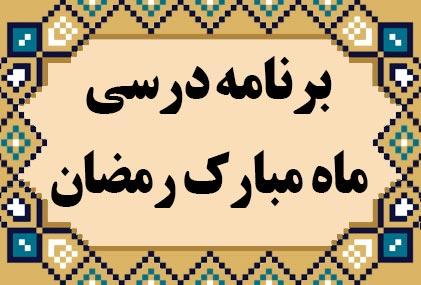 درس ماه مبارک رمضان حضرت آيت الله فاضل لنکرانی(دامت برکاته)