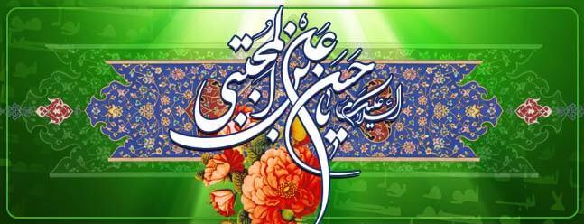 ولادت با سعادت کريم اهلبيت؛ امام حسن مجتبی(ع) تبريک و تهنيت باد