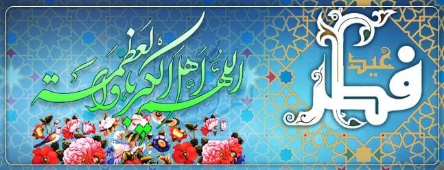 ضمن آرزوی قبولی طاعات مؤمنين، عيد سعيد فطر تبريک و تهنيت باد