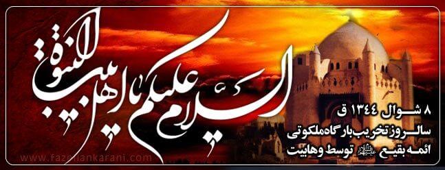 8 شوال؛ آئمہ بقیع(علیہم السلام ) کے بارگاہ ملکوتی کا خراب کرنے کا افسوسناک دن