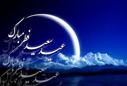 عيد سعيد فطر تبريک و تهنيت باد
