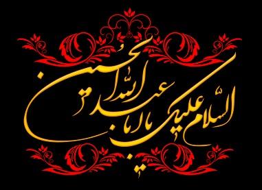 محتواي مراسم عزاداری شهادت امام حسین(ع) و اصحاب باوفايش، دهه اول محرم 1440