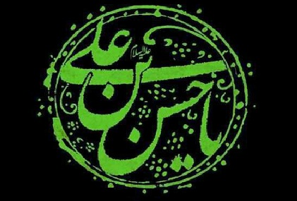 مراسم عزاداری شهادت امام حسن مجتبي(ع) هفتم صفر، در مسجد مرکز فقهي ائمه اطهار(ع)