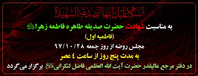 برگزاری مراسم سوگواری شهادت حضرت زهرا(سلام الله عليها) - فاطميه اول