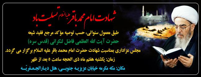 مراسم عزاداری شهادت امام محمد باقر(ع) در مکه مکرمه