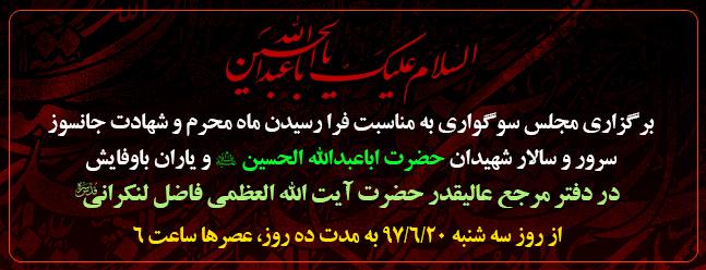برگزاری مجلس سوگواری به مناسبت فرارسيدن ايام عزای حسينی