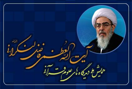 همايش ملی ديدگاههای علوم قرآنی آيت الله العظمی فاضل لنکرانی(قدس سره)