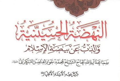 التعريف بالكتاب القيم «النهضة الحسینیة و الذبّ عن بیضة الاسلام»